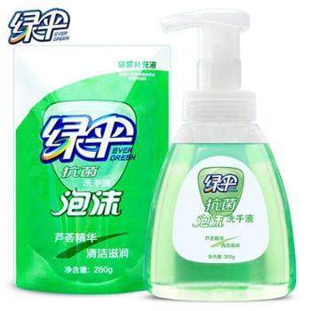 绿伞泡沫洗手液1瓶+1袋补充装儿童洗手液两种香型随机发货