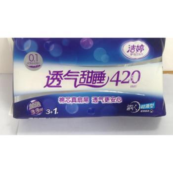 洁婷卫生巾透气甜睡超薄型 夜用420mm