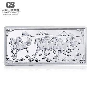 中国白银集团臻汇银足银投资银条八骏图银条投资收藏理财银条
