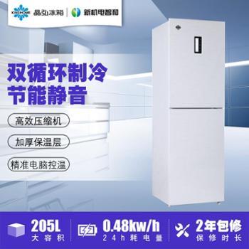 格力晶弘冰箱BCD-205EC/律动交响双门冰箱电脑温控