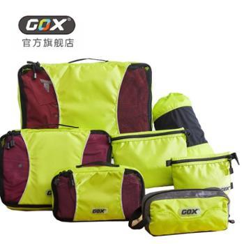 防水旅行收纳袋七件套行李箱衣服整理包旅游必备收纳内衣整理袋套