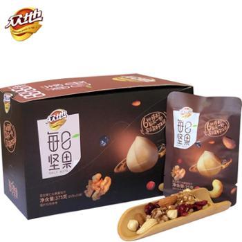 众地每日坚果混合坚果果仁什锦综合干果25g*15袋盒装包邮