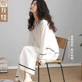 妮狄娅条纹女士睡衣纯棉长袖家居服和服春白色阔腿裤居家服套装ZF73168