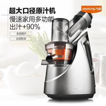 九阳Joyoung/JYZ-V8超大口径原汁机慢速家用多功能榨汁机果汁机