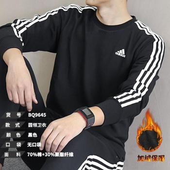 Adidas阿迪达斯卫衣2018冬季加绒男装休闲外套运动套头衫BQ9645SF