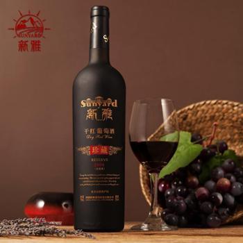 新雅 sunyard 珍藏干红葡萄酒
