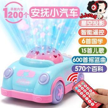 零售星空投影遥控汽车故事机 浅色安抚小汽车智能儿童多功能早教
