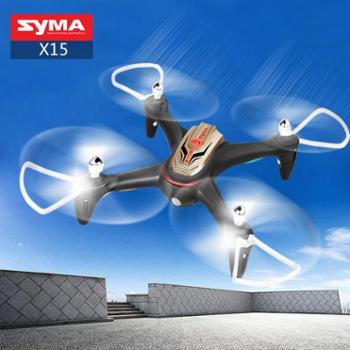 SYMA司马X15遥控飞机四轴飞行器航模无人机飞行器航拍迷你