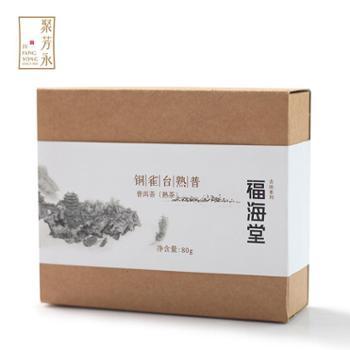 聚芳永旗下 福海堂烽火连城系列官渡·老茶头散茶80g牛皮纸盒装