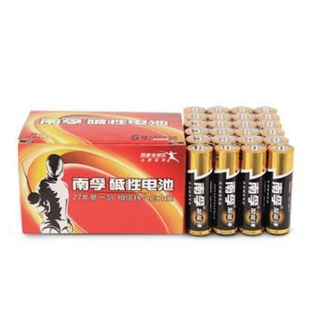 南孚电池 20粒装5号电池LR6 AA碱性电池