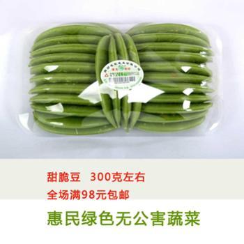 翠仙牌 惠民绿色蔬菜 甜脆豆 300克 全场满98元京津冀顺丰包邮