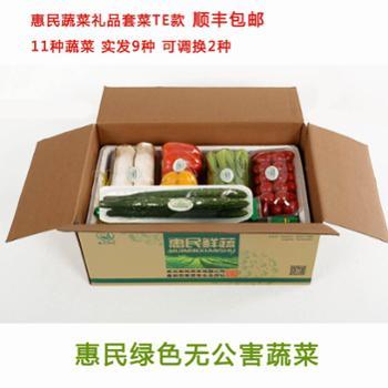 龙支付 翠仙牌 惠民蔬菜礼盒 礼品套菜TE款 新鲜 绿色食品 京津冀包邮 其它地区补贴运费