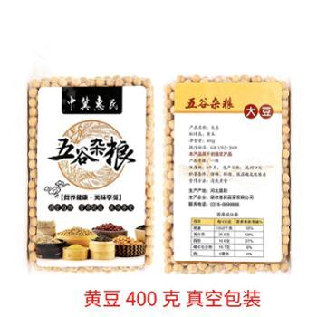 中冀惠民 惠民绿色无公害杂粮 黄豆 每袋400g 全场满98元包邮