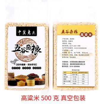 中冀惠民 惠民绿色无公害杂粮 高粱米 每袋500g 购买任意6袋以上杂粮送包装礼盒