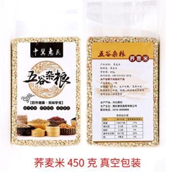 中冀惠民 惠民绿色无公害杂粮 荞麦米 每袋450g 购买任意6袋以上杂粮送包装礼盒