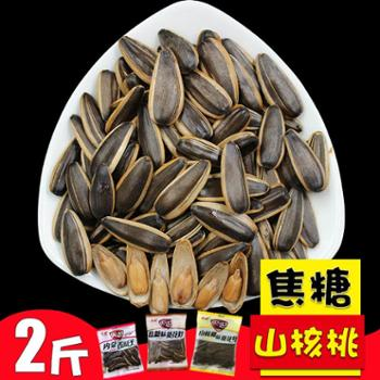 内蒙香瓜子500g*2袋【山核桃味瓜子1斤+焦糖味葵花籽1斤】