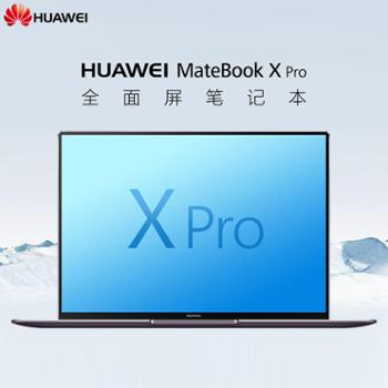 Huawei/华为 MateBook X Pro MACH-W19全面屏轻薄商务笔记本电脑 华为X系列 PRO新款笔记本电脑 华为笔记本电脑 学习笔记