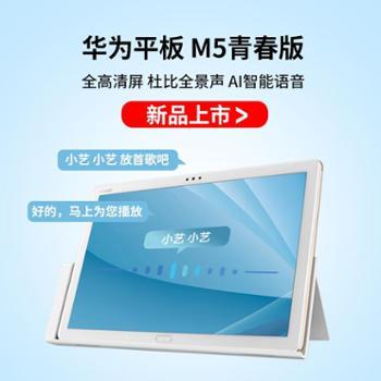 (新品)Huawei/华为M5青春版M5M5pro10英寸全网通wifi安卓智能超薄华为平板电脑华为M5M5平板