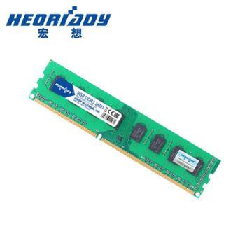 宏想 DDR3 1600 8G 台式机内存条 AMD专用条支持双通16G  兼容4G