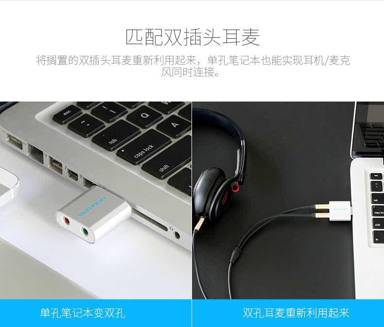 外置台式机电脑笔记本PS4外接独立声卡免驱耳机转换器