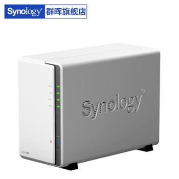 Synology群晖 DS218j 2盘位NAS网络家庭存储服务器私人云盘家用
