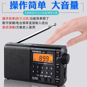 PANDA/熊猫 T-02老年人便携式收音机全波段充电插卡广播FM半导体新款迷你老人唱戏机随身听礼物收音机 送3C充电器+耳机+布袋+备用电池