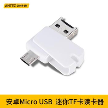 安卓手机读卡器OTG转接头手机电脑USB两用多功能迷你tf卡读卡器车