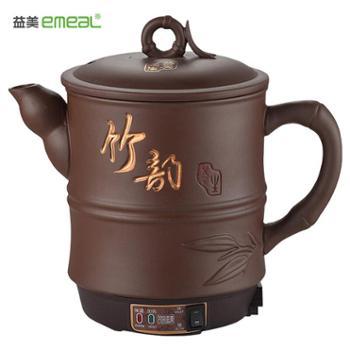 益美(EMEAL)全自动药煲熬药罐紫砂电煎药锅养生壶中药锅 煎药壶