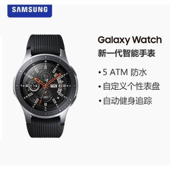 Samsung/三星 Galaxy Watch 智能手表 5ATM防水 表壳尺寸46mm