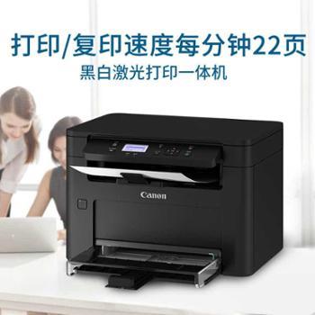 佳能MF112激光打印机一体机 打印复印扫描家用办公多功能三合一小型商用黑白A4身份证复印件优4712 126a 1136