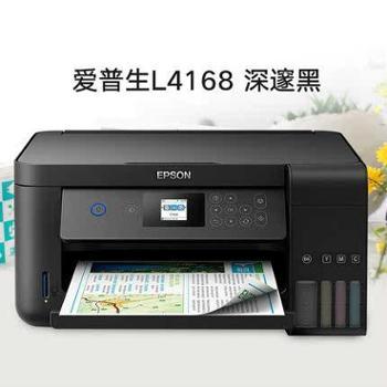 爱普生L4168彩色喷墨墨仓式打印机