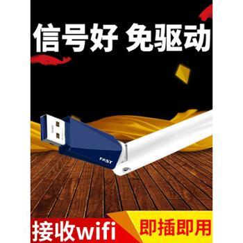 免驱台式迅捷无线网卡台式机电脑主机家用无线网络wifi接收器笔记本usb无限发射外接独立