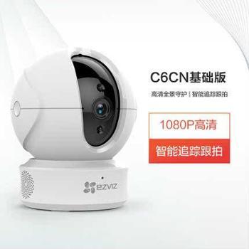 海康威视萤石C6CN无线网络高清监控器摄像头家用手机wifi夜视
