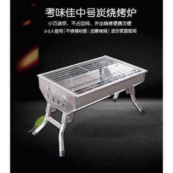 考味佳迷你烧烤炉便携烤架家用烤架户外用具烤架家用不锈钢烧烤架