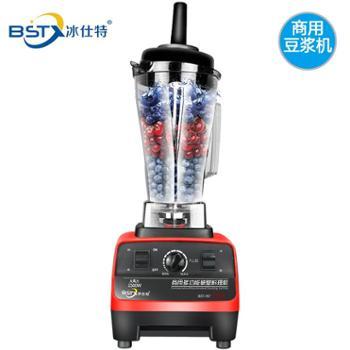冰仕特沙冰机商用奶茶店奶昔家用破壁榨汁搅拌刨冰豆浆萃茶碎冰机