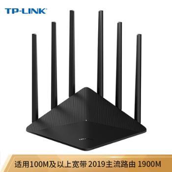 TP-LINK双千兆路由器1900M无线家用5G双频WDR7660千兆版千兆端口光纤宽带WIFI穿墙送千兆网线