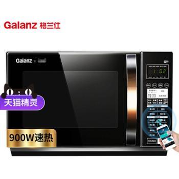 Galanz/格兰仕G90F25CN3LN-C2(T1)光波微波炉家用烤箱一体智能多功能微蒸烤一体机