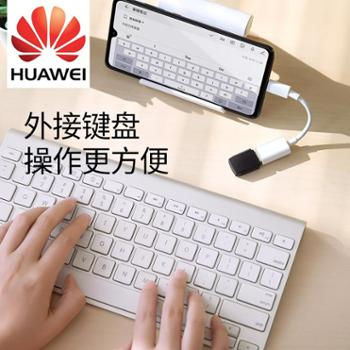 华为OTG转接头USB3.0手机转接数据线连接手机U盘转换器type-c接口OTG转接线P10P20mate10pro荣耀通用原装