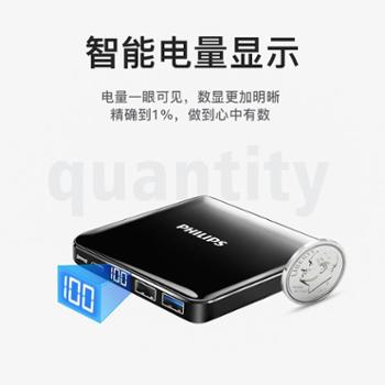 飞利浦充电宝超薄苹果小巧迷你便携10000毫安手机大容量移动电源