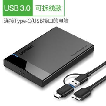 绿联移动硬盘盒2.5英寸通用usb3.0/3.1type-c外置读取保护壳台式机笔记本电脑外接机械ssd固态改移动硬盘盒子