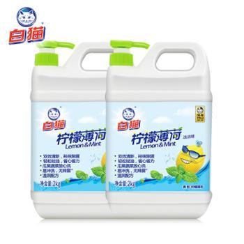 白猫柠檬薄荷洗洁精2kg*2瓶食品级家用洗碗液大桶装家用洗洁精