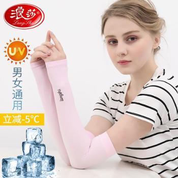 浪莎夏季男女冰丝袖套户外防晒手臂冰袖防紫外线可露指3双装
