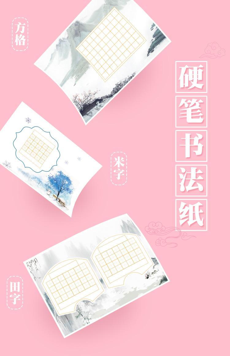 紫云庄硬笔书法作品纸10款书写范例
