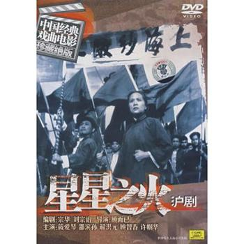 【中唱正版】戏曲沪剧星星之火(单片装)DVD