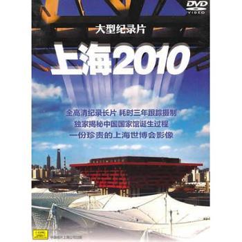 【中唱正版】人文影音大型纪录片《上海2010》