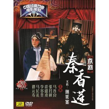 【中唱正版】中国经典戏曲电影系列京剧秦香莲又名铡美案DVD