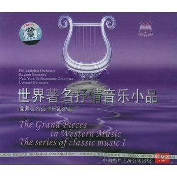 【中唱正版】世界著名抒情音乐小品纯音乐CD