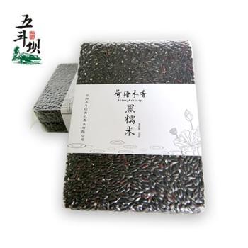 荷塘禾香黑糯米500g黑米杂粮绿色生态原产地保护产品