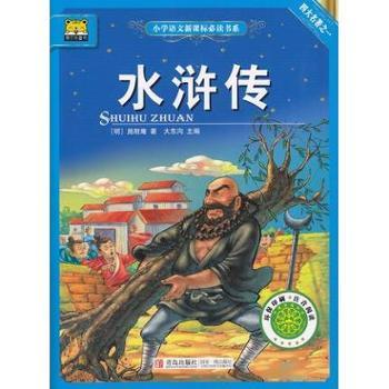 小学语文新课标阅读书系 水浒传