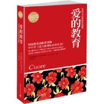 爱的教育 湖南文艺出版社 外国文学名著读物